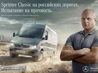 Fedor Emelianenko (Mercedes Sprinter)