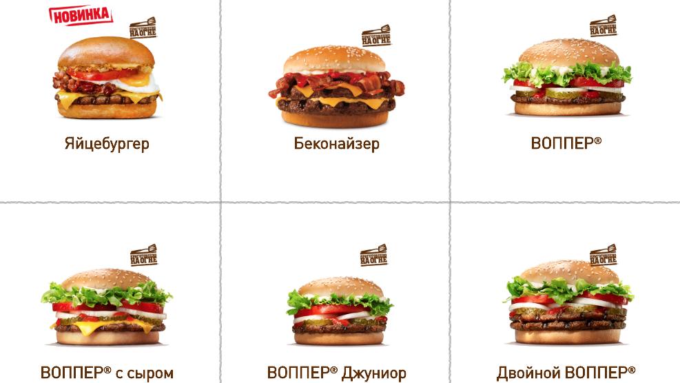 burger king russland zieht umstrittene wm kampagne zur ck w v. Black Bedroom Furniture Sets. Home Design Ideas